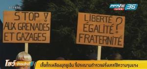 เสื้อกั๊กเหลืองบุกยูเอ็น จี้ประณามตำรวจฝรั่งเศสใช้ความรุนแรง