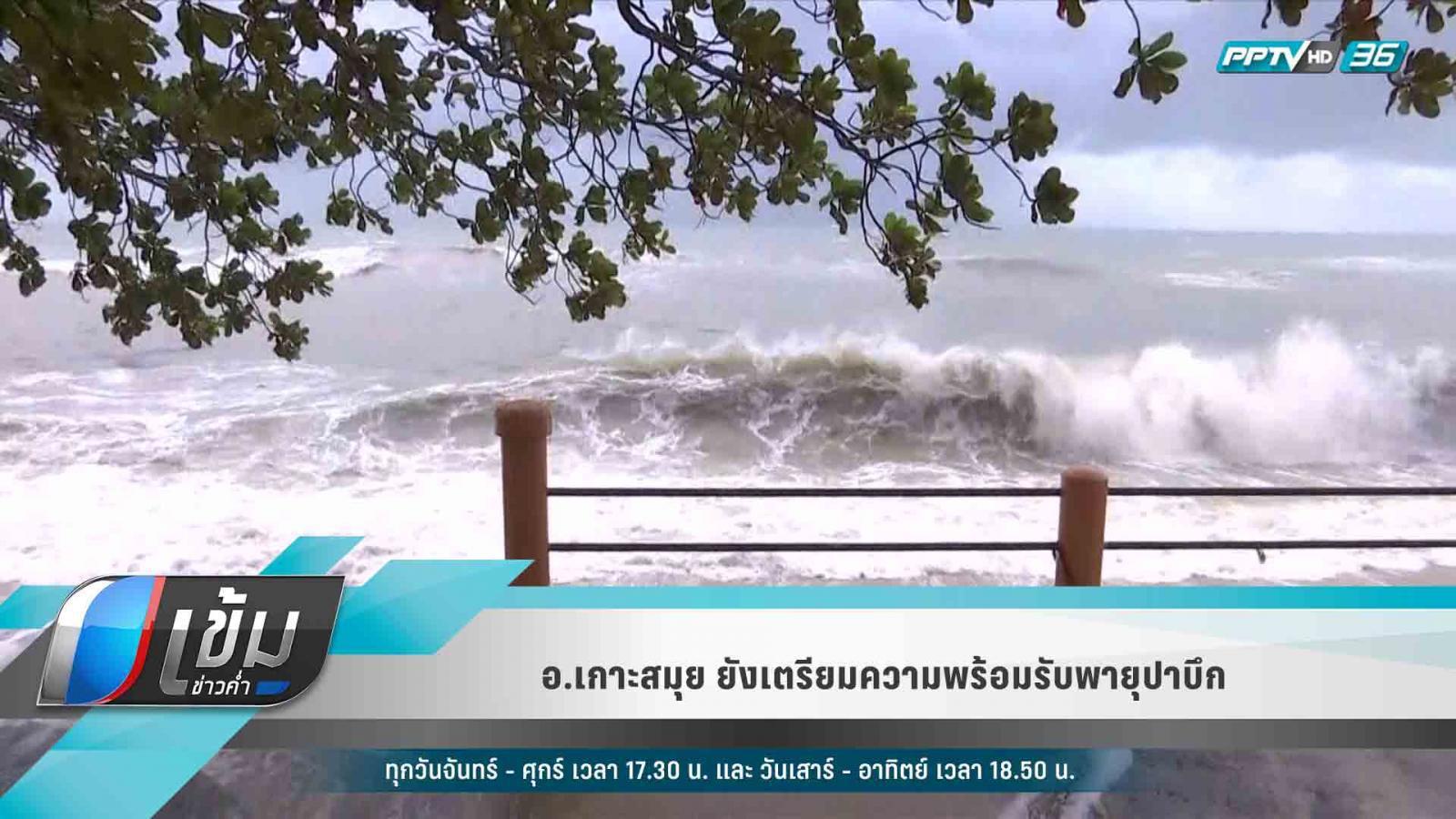 อ.เกาะสมุย ยังเตรียมความพร้อมรับพายุปาบึก