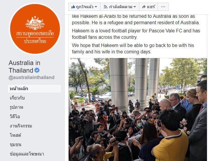 """ออสเตรเลีย หวัง""""ฮาคีม""""ได้กลับไปพบครอบครัว ชี้ """"บาห์เรน"""" ทำไทยลำบาก"""