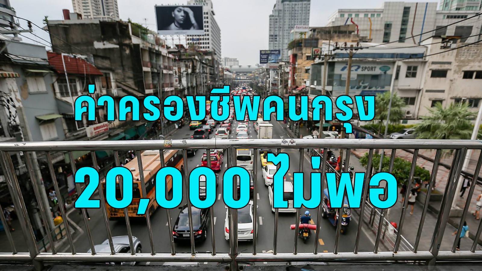 ค่าครองชีพ กทม.  อยู่คนเดียว 20,000 ไม่พอ