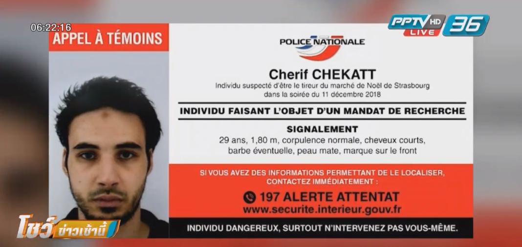 ฝรั่งเศสเปิดภาพคนร้ายกราดยิงสตราสบูร์ก