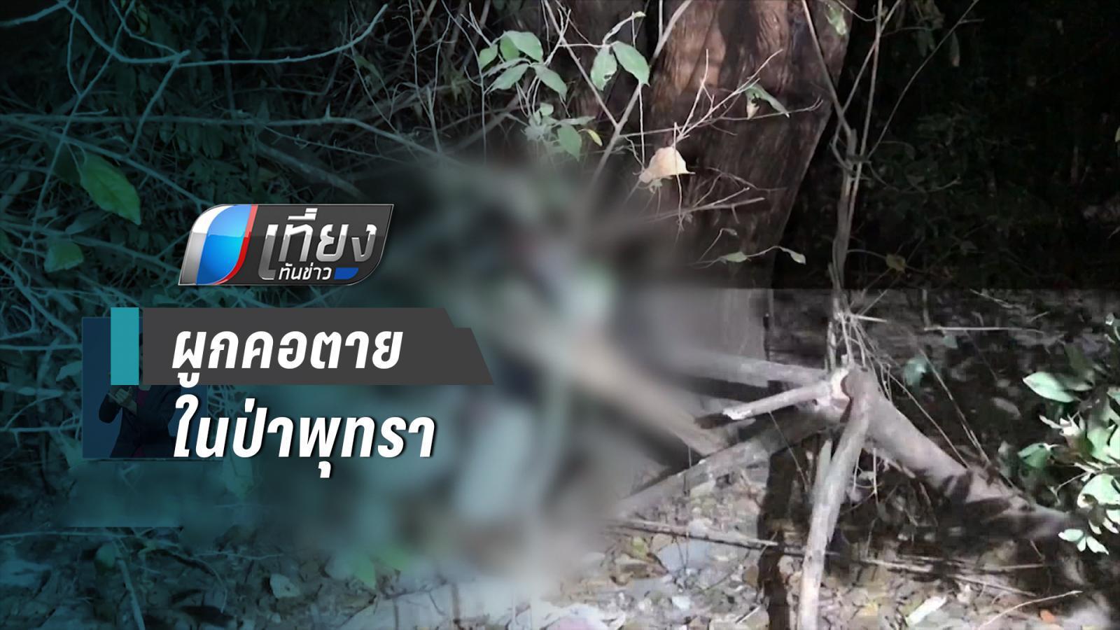 พบศพชายต่างชาติ ผูกคอตายในป่าพุทราชลบุรี ตร.คาดฆ่าตัวตาย