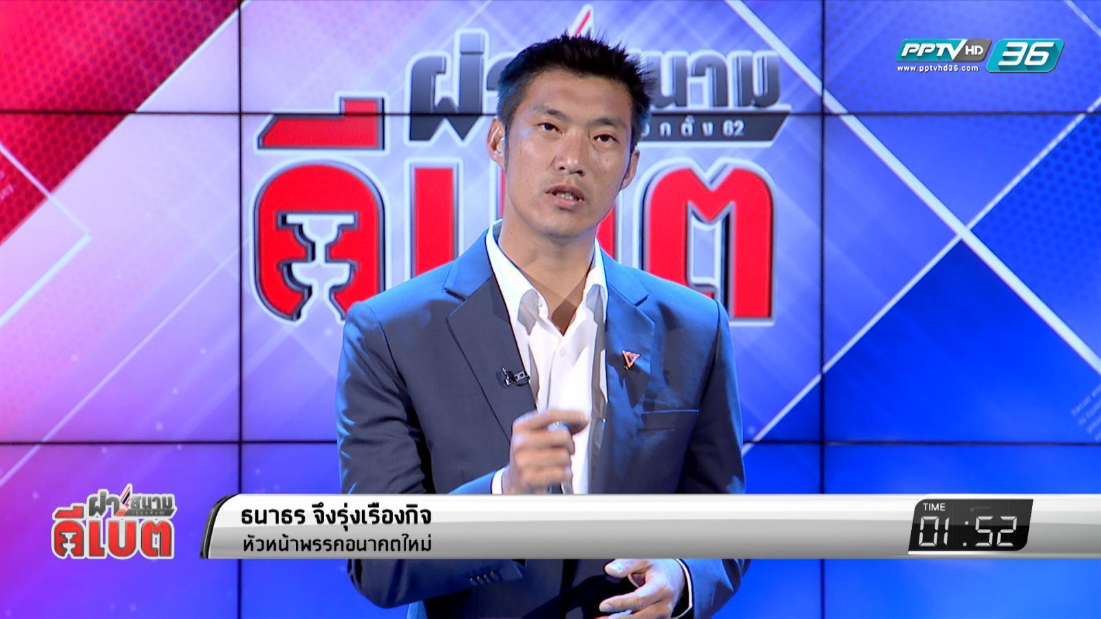 """""""ธนาธร"""" ชู นโยบายโรงเรียนปลอดภัย นักเรียนแสดงความเห็น ไม่โดนล้อเลียน หรือ โดนครูทำโทษ"""