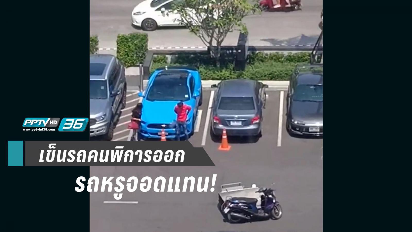สาวโวย โดนเข็นมอ'ไซค์พ่วงข้างออกช่องจอดพิการ แล้วรถหรูเสียบแทน