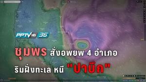 """พายุปาบึกใกล้ขึ้นฝั่ง! """"ชุมพร""""สั่งอพยพ ชาวบ้าน 4 อำเภอริมทะเล"""