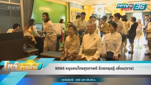 BDMS  หนุนคนไทยสุขภาพดี ด้วยทฤษฎี เพื่อน(ตาย)