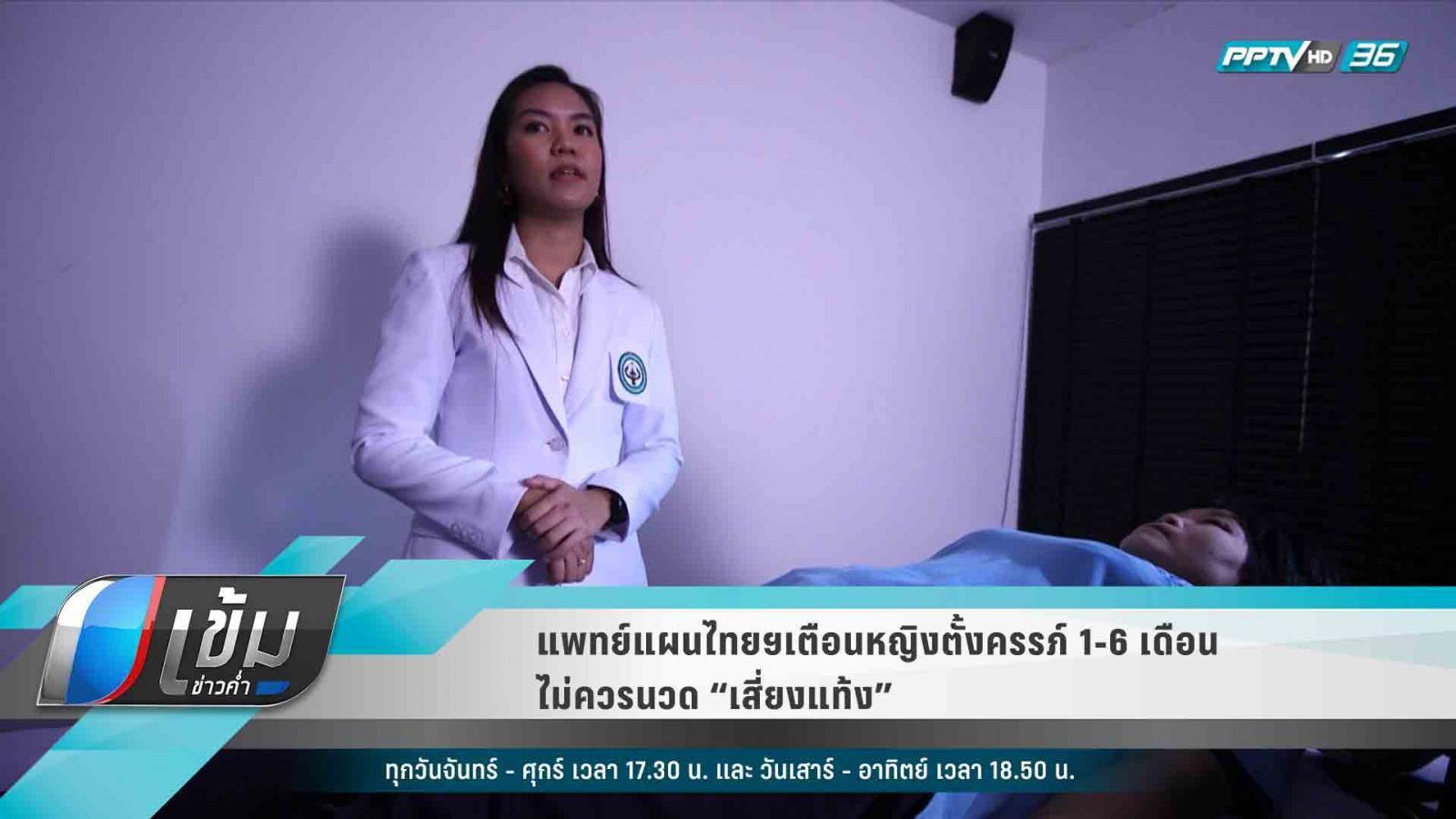 แพทย์แผนไทยฯเตือนหญิงตั้งครรภ์ 1-6 เดือนไม่ควรนวดเสี่ยงแท้ง