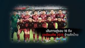 """เส้นทางสู่รอบ 16 ทีม เอเชียนคัพ 2019 """"ทัพช้างศึก"""" ทีมชาติไทย"""