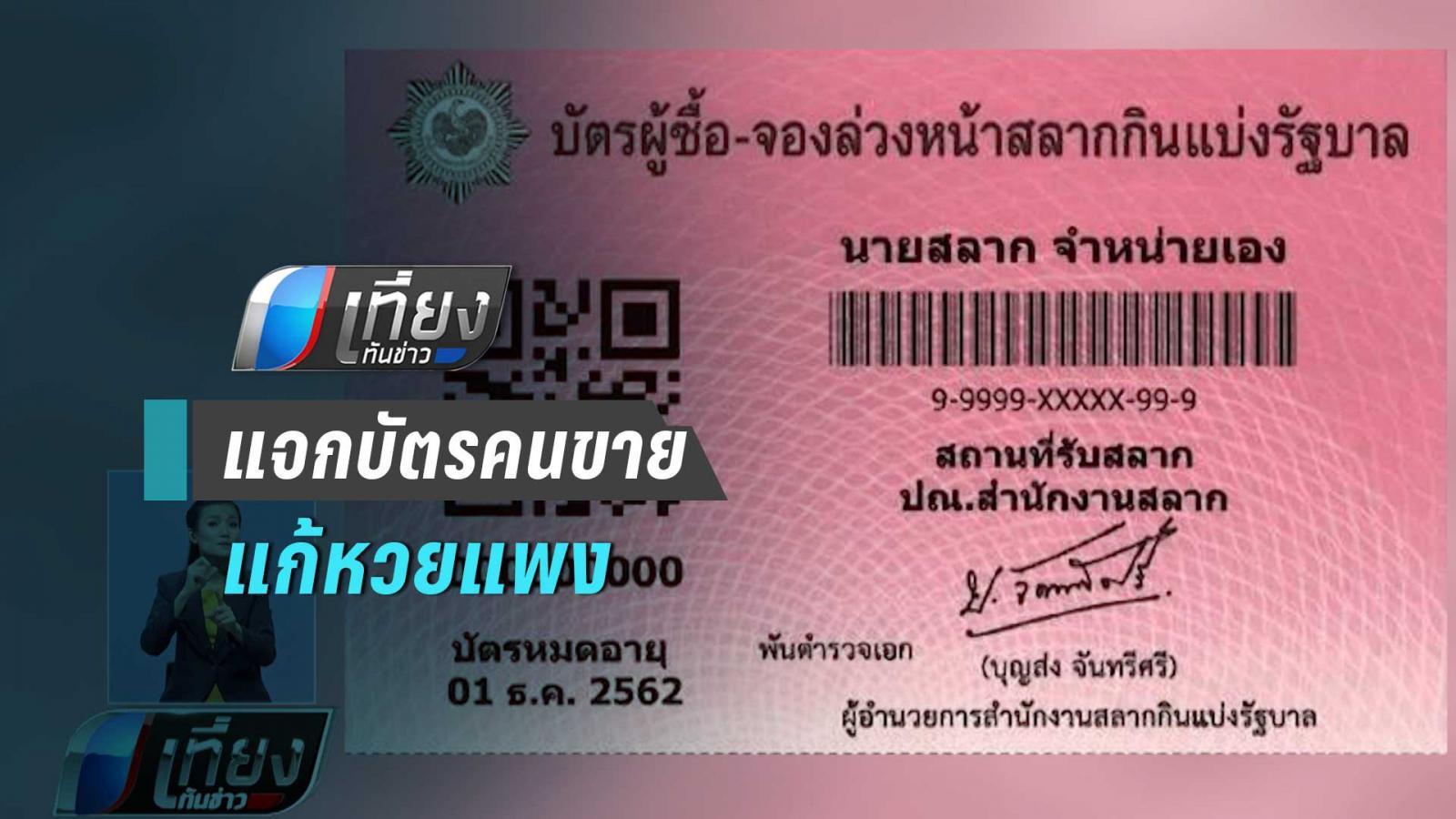 กองสลากฯ แจกบัตรประจำตัวคนขาย แก้หวยแพง นำร่องชุดแรก 1 แสนคน