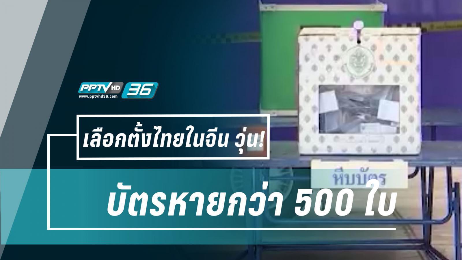 เลือกตั้งไทยในจีนป่วน! บัตรเลือกตั้งส่งไม่ถึงมือผู้รับ หายกว่า 500 ใบ