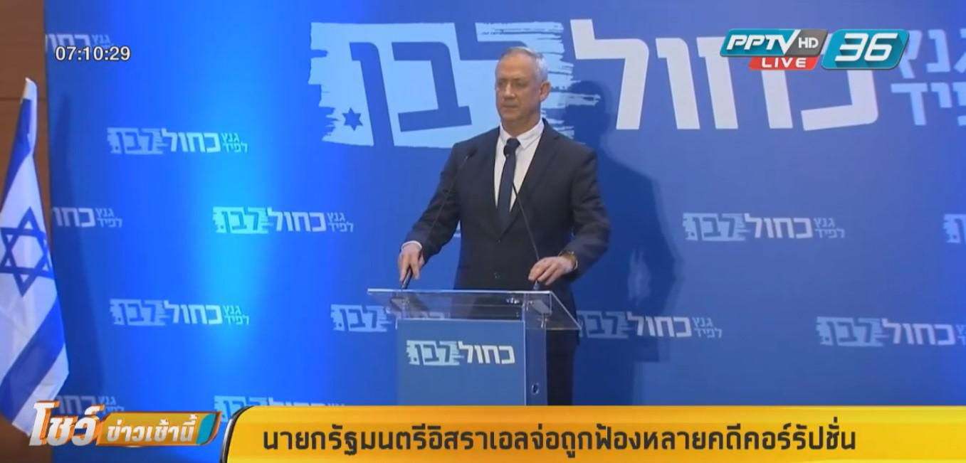 นายกรัฐมนตรีอิสราเอลจ่อถูกฟ้องคดีคอร์รัปชัน