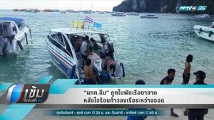 นักท่องเที่ยวจีนถูกใบพัดเรือบาดขาสองข้าง