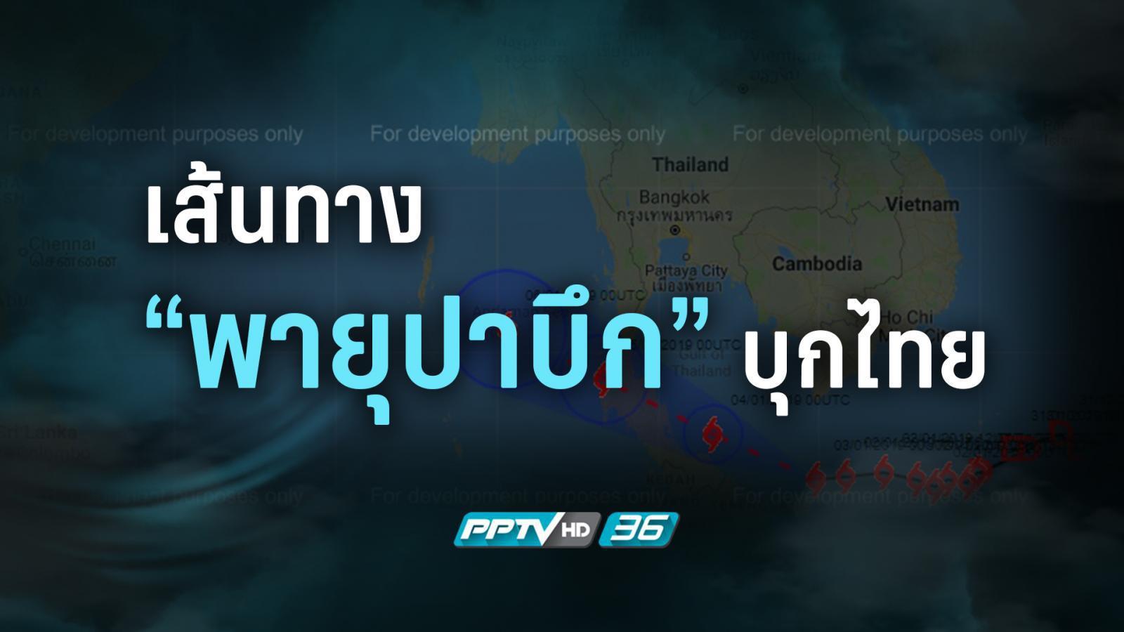 """อัพเดท-ติดตามสถานการณ์ """"พายุปาบึก"""" บุกไทย"""