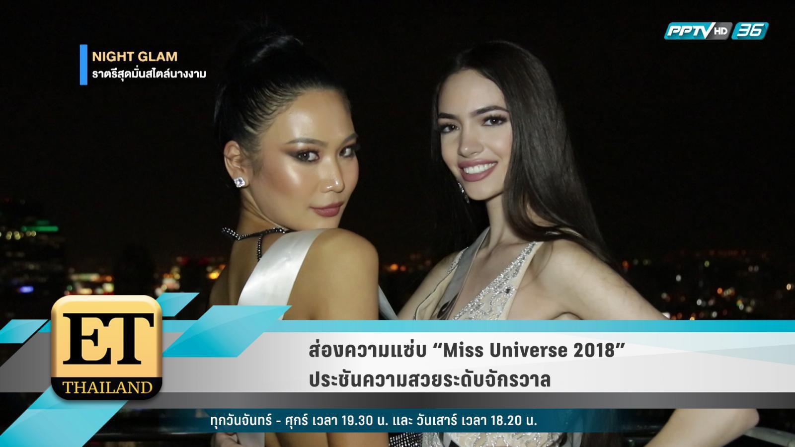 """ส่องความแซ่บ """"Miss Universe 2018"""" ประชันความสวยระดับจักรวาล"""