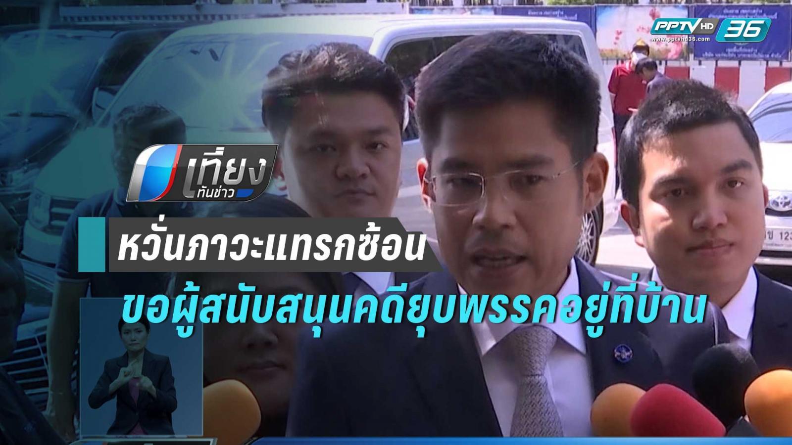 แกนนำไทยรักษาชาติ เตรียมพร้อมฟังคำพิพากษายุบพรรค