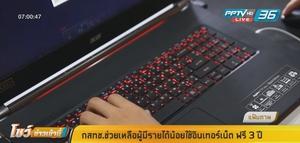 กสทช.ช่วยเหลือผู้มีรายได้น้อย 1.8 ล้านคน ใช้อินเทอร์เน็ตฟรี 3 ปี