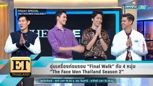 """อุ่นเครื่องก่อนรอบ """"Final Walk"""" กับ 4 หนุ่ม """"The Face Men Thailand Season 2"""""""