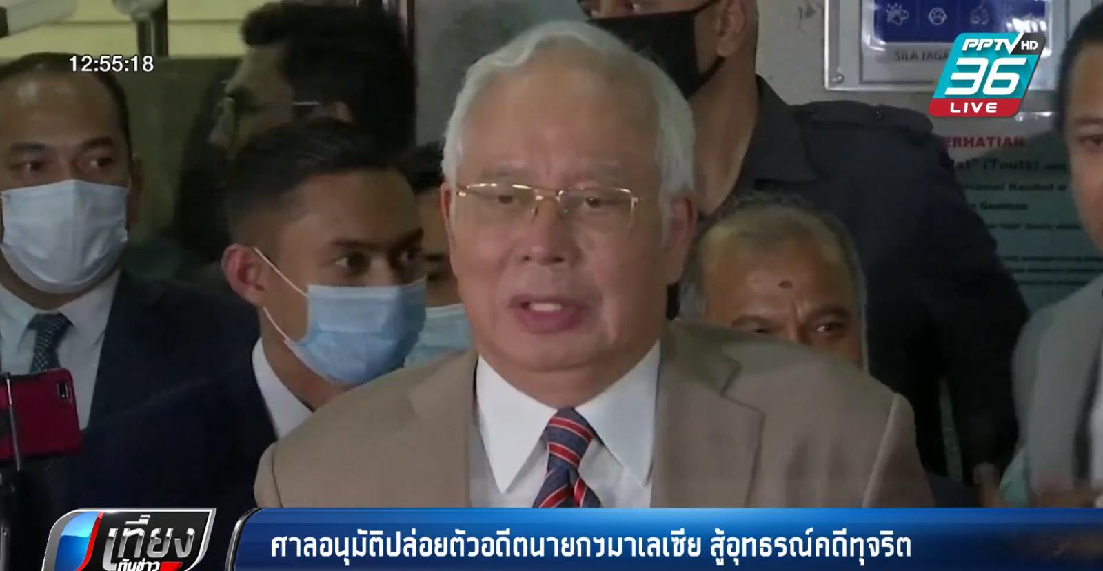 ศาลอนุมัติปล่อยตัว อดีตนายกฯมาเลเซีย สู้อุทธรณ์คดีทุจริต1MDB