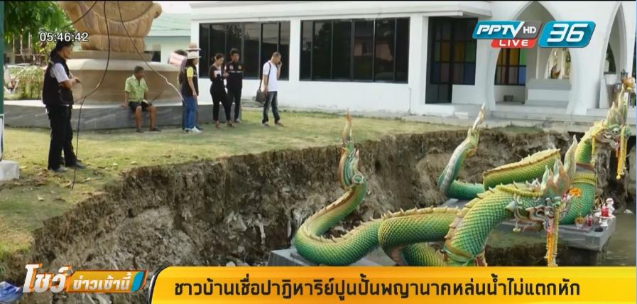 ฮือฮา !! รูปปั้นพญานาค หล่นลงแม่น้ำเจ้าพระยา ลึกกว่า 10 เมตร ไม่แตกหัก