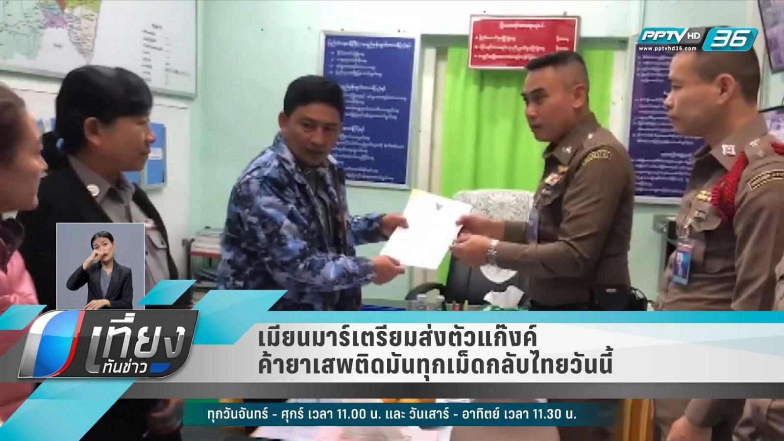"""เมียนมาร์เตรียมส่งตัวแก๊งค้ายาเสพติด """"มันทุกเม็ด"""" กลับไทยวันนี้"""