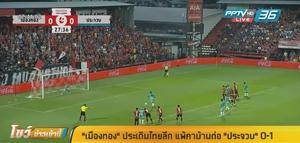"""""""เมืองทอง"""" ประเดิมไทยลีก แพ้คาบ้านต่อ """"ประจวบ"""" 0-1"""