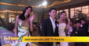 PPTV  ร่วมงานประกาศรางวัล LINE TV Awards