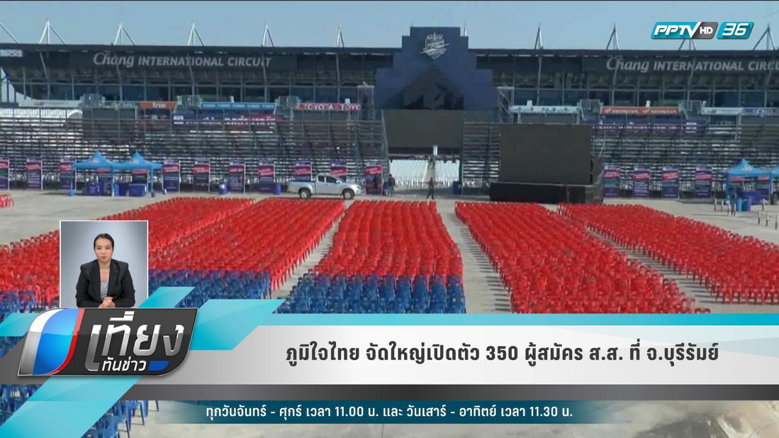 """""""ภูมิใจไทย"""" เปิดตัวผู้สมัคร 350 เขต พร้อมแถลงนโยบาย"""