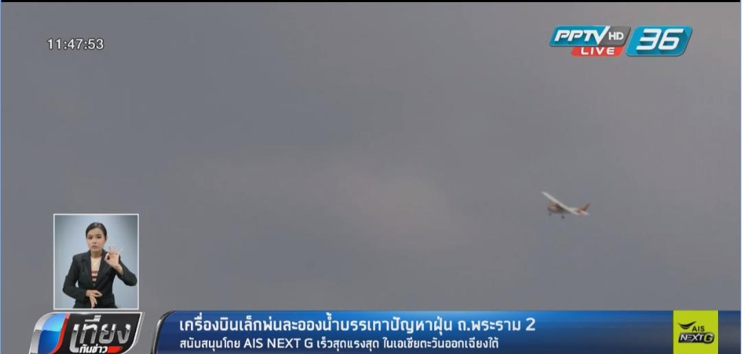 โรงเรียนการบินกรุงเทพ นำเครื่องบินเล็กพ่นละอองน้ำ ดับฝุ่น