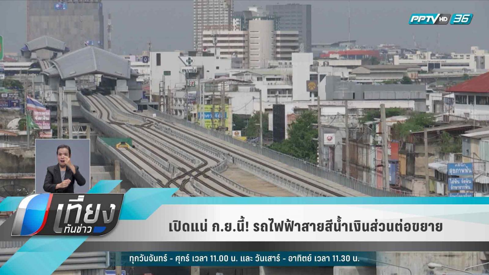 เปิดแน่ ก.ย.นี้! รถไฟฟ้าสายสีน้ำเงินส่วนต่อขยาย