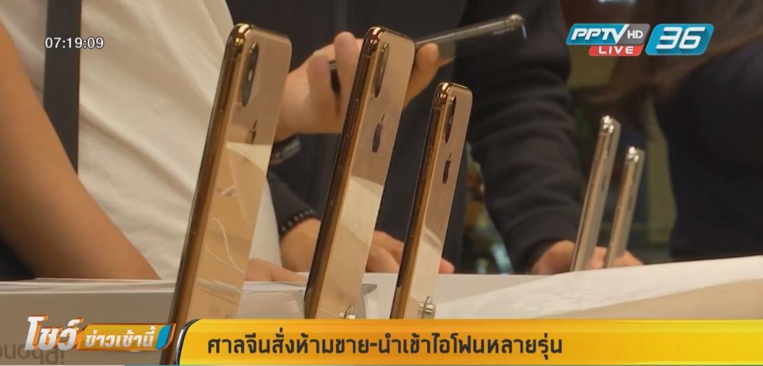 ศาลจีนสั่งห้ามขาย-นำเข้าไอโฟนหลายรุ่น