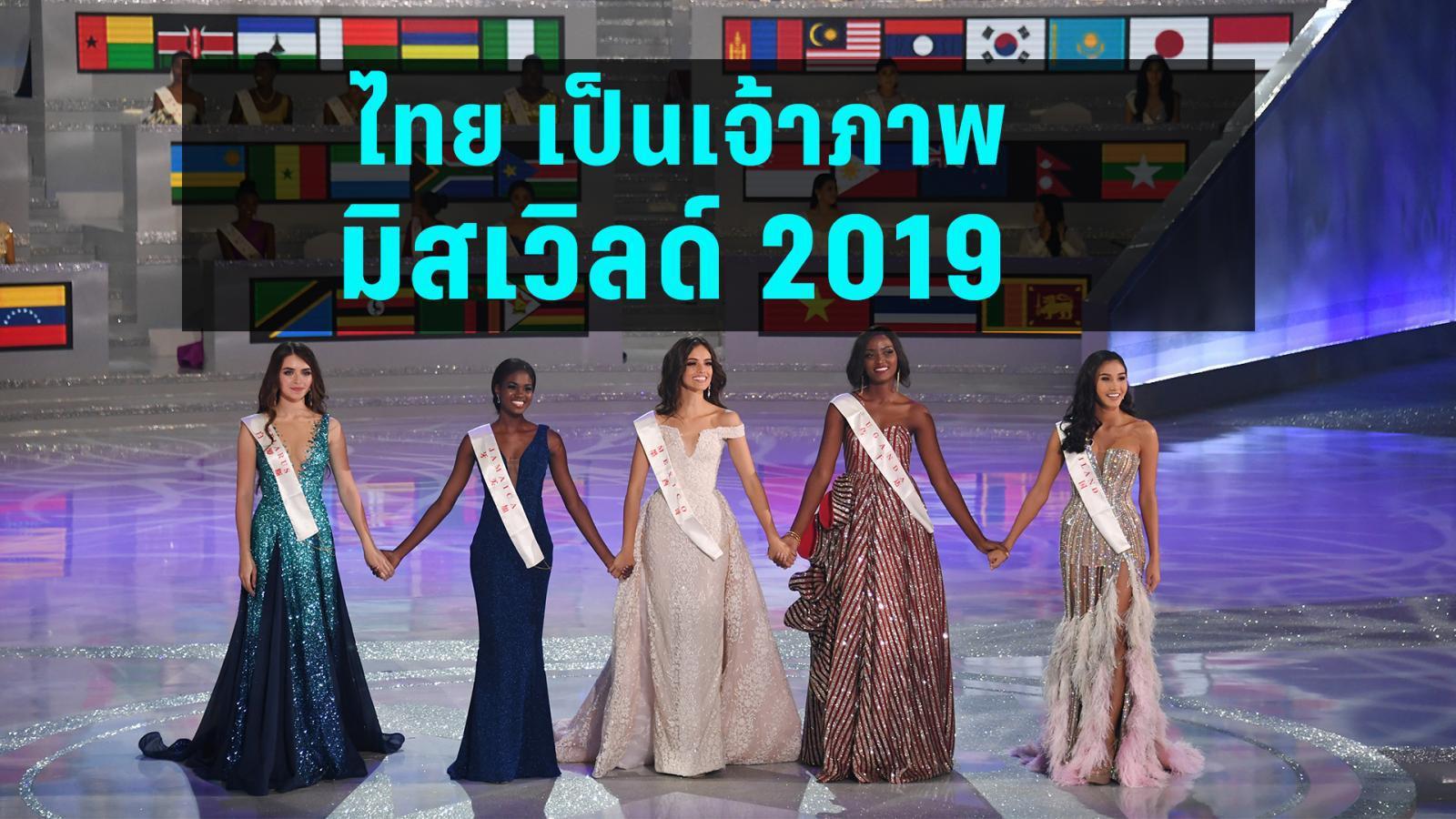 คอนเฟิร์มแล้ว มิสเวิลด์ 2019 จัดในไทย