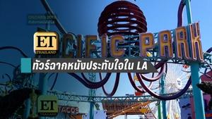 ทัวร์ฉากหนังประทับใจใน LA