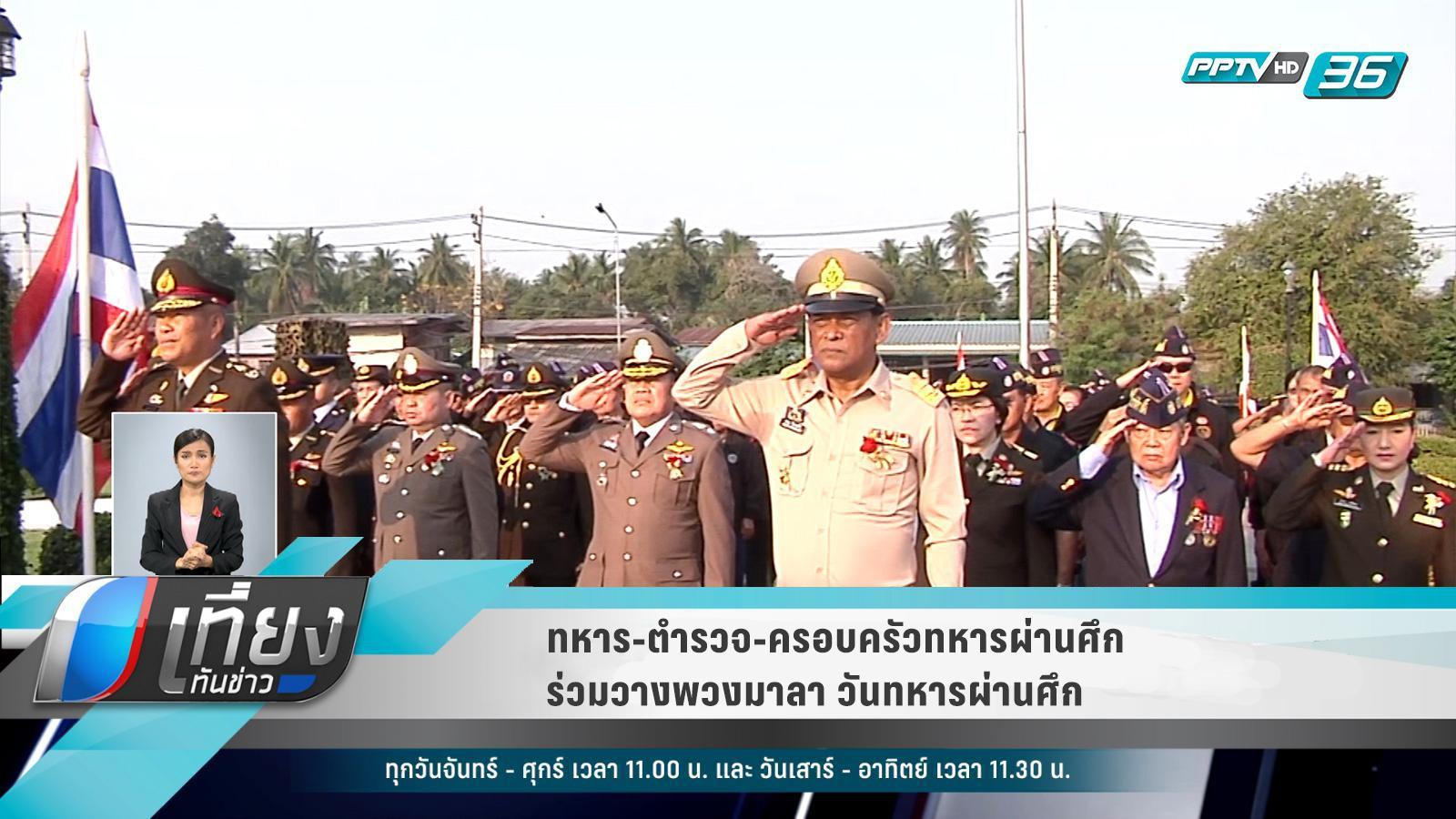 ทหาร-ตำรวจ-ครอบครัวทหารผ่านศึก ร่วมวางพวงมาลา วันทหารผ่านศึก