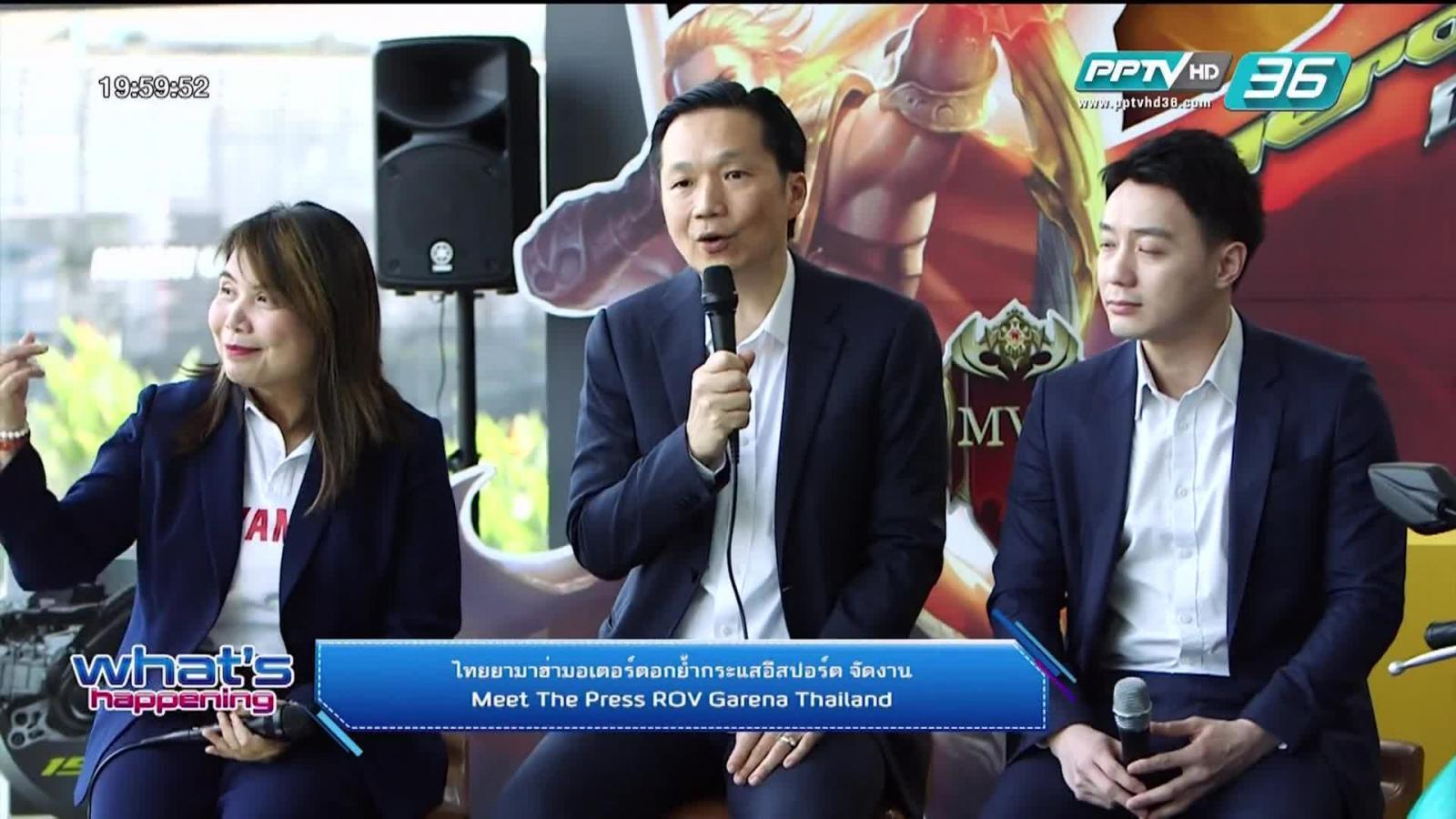 """ยามาฮ่า จัดงาน """"Meet The Press ROV Garena Thailand"""""""