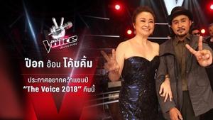 """ป๊อก อ้อน โค้ชคิ้ม ประกาศอยากคว้าแชมป์ """"The Voice 2018"""" คืนนี้"""