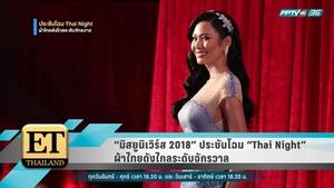 """""""มิสยูนิเวิร์ส 2018"""" ประชันโฉม """"Thai Night"""" ผ้าไทยดังไกลระดับจักรวาล"""