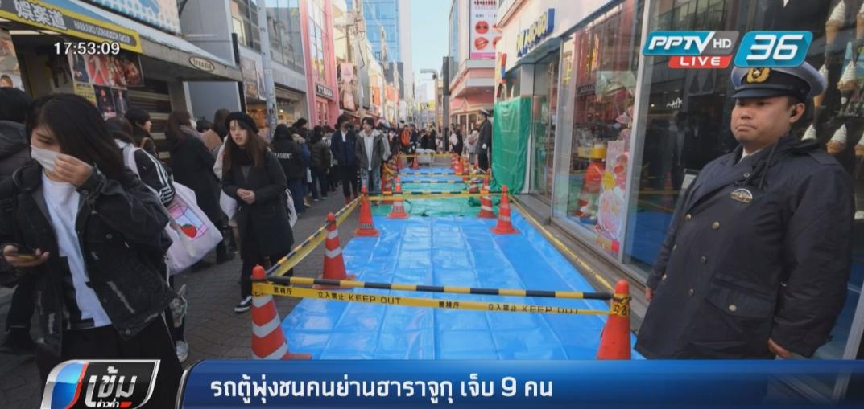 รถตู้พุ่งชนคนย่านฮาราจูกุ เจ็บ 9 คน