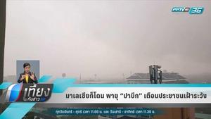 """มาเลเซียก็โดน พายุ """"ปาบึก"""" เตือนประชาชนเฝ้าระวัง"""