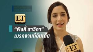 """""""พิงกี้ สาวิกา"""" เบรกงานอินเดีย หันลุยละครไทย"""
