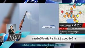 สารพัดวิธีลดฝุ่นพิษ PM2.5 แบบฉบับไทย