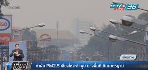 ค่าฝุ่น PM2.5 เชียงใหม่-ลำพูน บางพื้นที่เกินมาตรฐาน