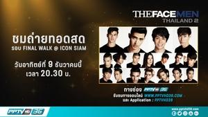 ลิงก์ชมสด The Face Men Thailand 2 รอบ Final Walk เตรียมลุ้นพร้อมกันใครคือ แชมป์!