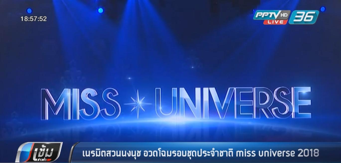 เนรมิตสวนนงนุช อวดโฉมรอบชุดประจำชาติ miss universe2018