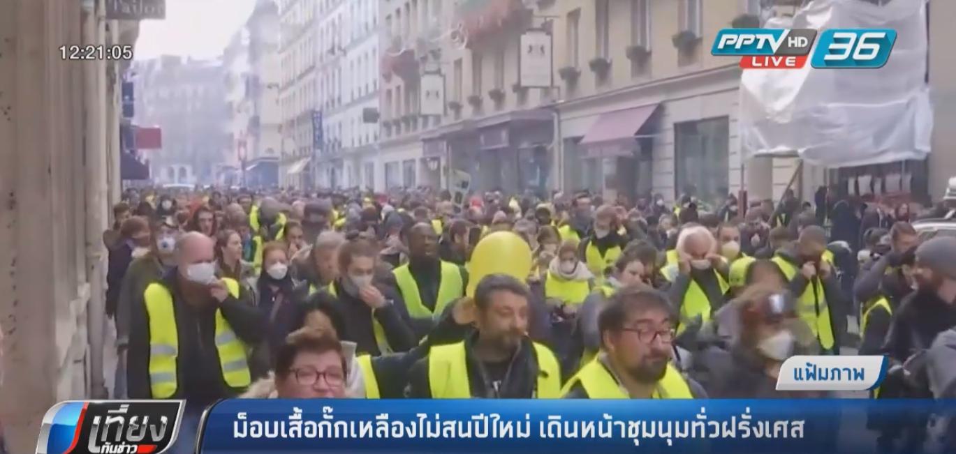 """""""ม็อบเสื้อกั๊กเหลือง"""" ไม่สนปีใหม่ เดินหน้าชุมนุมทั่วฝรั่งเศส"""