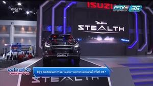 อีซูซุจัดทัพยนตรกรรม ในงาน Motor Expo 2018