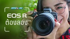 เปิดประสบการณ์ใช้งานจริง กับ EOS R กล้อง Mirrorless Full Frame จาก Canon