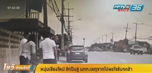 จ่อออกหมายเรียก ทหารหัวร้อนชักปืนขู่ นักท่องเที่ยว เหตุไม่พอใจขับรถช้า