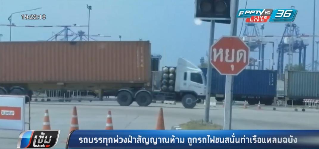 รถบรรทุกพ่วงฝ่าสัญญาณห้าม ถูกรถไฟชนสนั่นท่าเรือแหลมฉบัง