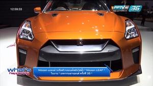 """นิสสัน เปิดตัวรถยนต์พลังงานไฟฟ้า """"นิสสัน ลีฟ ใหม่"""" ในงาน Motor Expo 2018"""