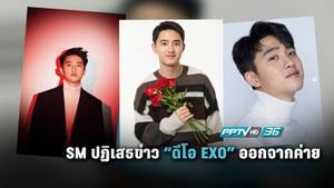 """SM ปฏิเสธข่าว """"ดีโอ EXO"""" ออกจากค่าย"""